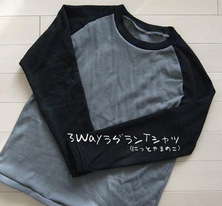 0daa43c3401 ism | 3WayラグランTシャツ(にっとやまのこ)