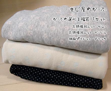 かーふの選べる福袋