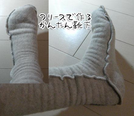 new product 03b55 6a6d7 ism   フリースで作る簡単靴下の型紙