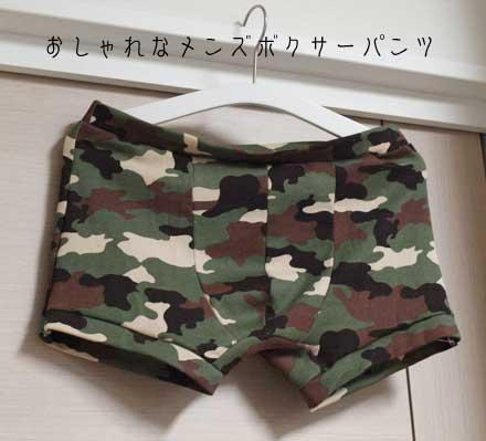 purchase cheap 724ea dc873 ism   おしゃれなメンズボクサーパンツその1