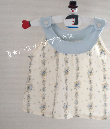 db173989f50d ism | 夏☆ノースリーブ(Candy Floss)2つ