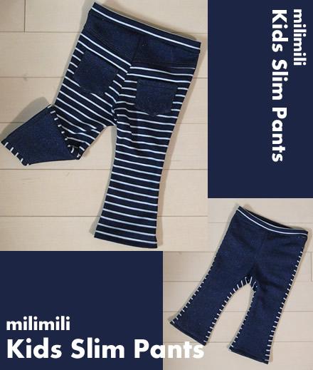 milimili キッズスリムパンツ(サイズ80)